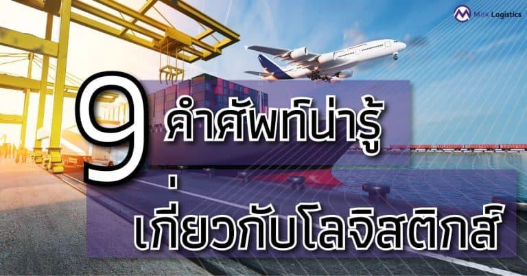 Shipping จีน 9 คำศัพท์น่ารู้เกี่ยวกับโลจิสติกส์ Max Logistics shipping Shipping จีน 9 คำศัพท์น่ารู้เกี่ยวกับโลจิสติกส์ 9 2 768x402