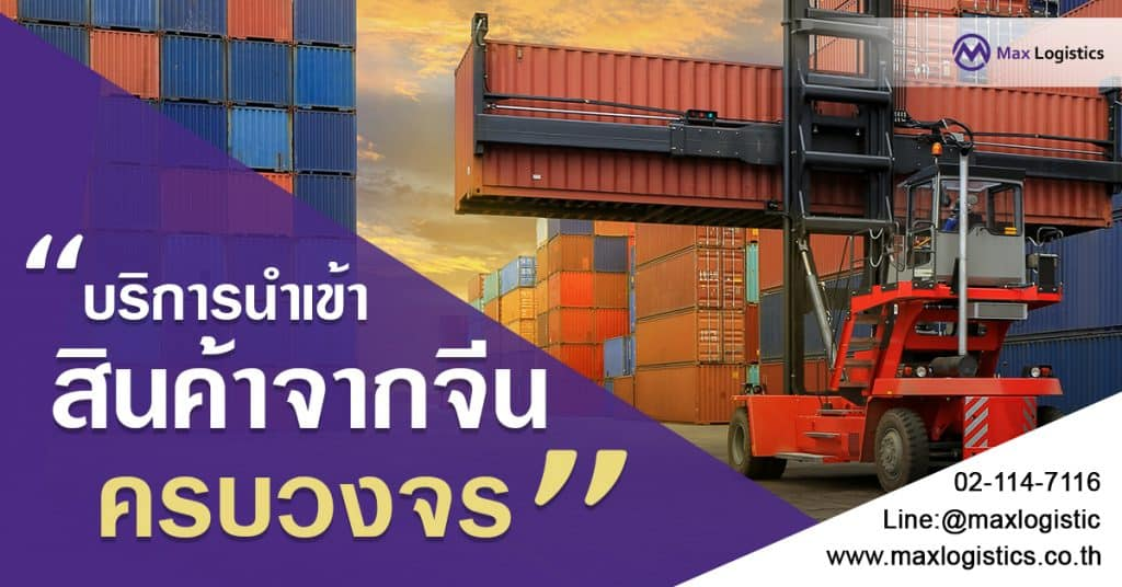 Shipping จีน นำเข้าสินค้าจากจีน Maxlogistics shipping จีน Shipping จีน นำเข้าสินค้าจากจีนครบวงจร เหมาะกับผู้ประกอบการรุ่นใหม่ Max Size Web                                            1024x536