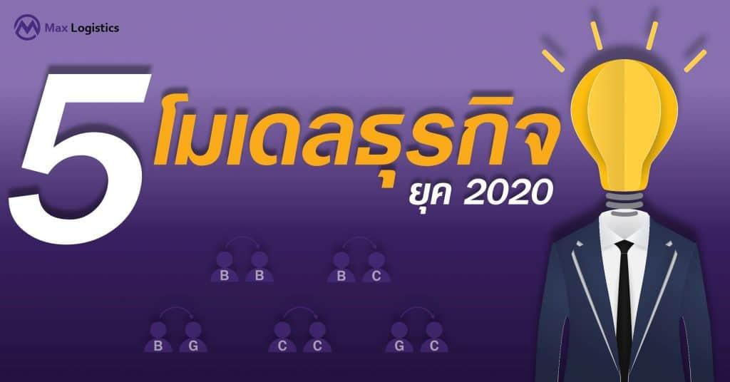 Shipping จีน 5 โมเดลธุรกิจยุค 2020 maxlogistics shipping จีน Shipping จีน เช็คด่วน 5 โมเดลธุรกิจในยุค 2020 5                                           maxlogisticsweb 1024x536