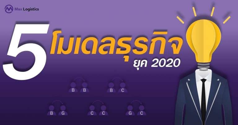 Shipping จีน 5 โมเดลธุรกิจยุค 2020 maxlogistics shipping จีน Shipping จีน เช็คด่วน 5 โมเดลธุรกิจในยุค 2020 5                                           maxlogisticsweb 768x402