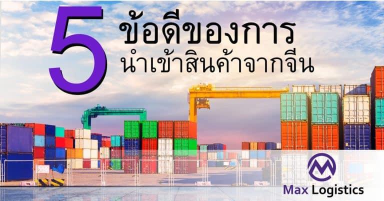 ชิปปิ้ง 5 ข้อดีนำเข้าสินค้าจากจีน MaxLogistics ชิปปิ้ง ชิปปิ้ง 5 ข้อดีที่คุณต้องรู้ของการนำเข้าสินค้าจากจีนหรือ Shipping จีน Max Logistics Content 01 768x402