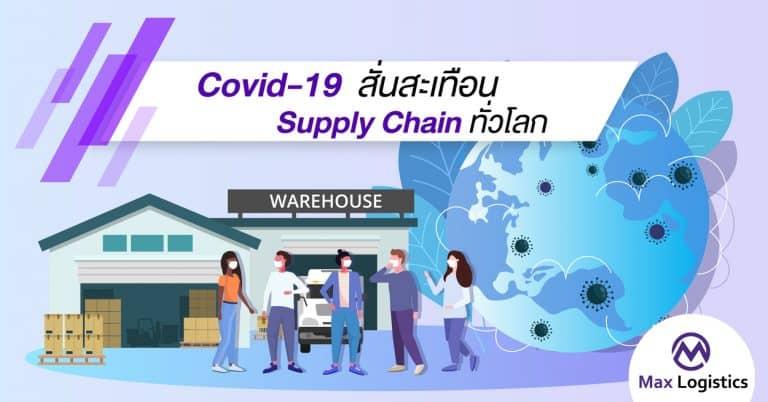 ชิปปิ้งจีนกับ Supply Chain สั่นสะเทือนจาก Covid19 Maxlogistics ชิปปิ้งจีน ชิปปิ้งจีนและเครือข่าย Supply Chain ที่ได้รับผลกระทบจาก Covid-19                                         Supply Chain                                            Covid19 Maxlogistics 768x402