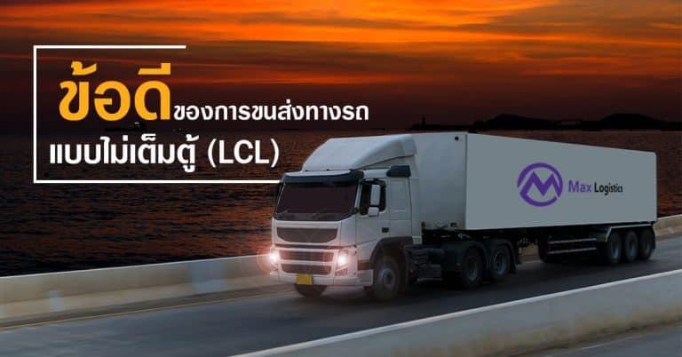 นำเข้าสินค้าจากจีน ขนส่งแบบไม่เต็มตู้ (LCL) maxlogistics นำเข้าสินค้าจากจีน นำเข้าสินค้าจากจีนกับข้อดีของการขนส่งทางรถแบบไม่เต็มตู้ (LCL)                                                                                                               LCL maxlogistics 1 768x402