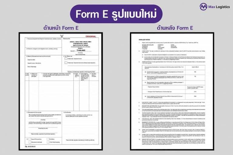 Form E Max Logistics ภาพประกอบ form e Form E กับ 10 เรื่องน่ารู้สำหรับผู้ประกอบการนำเข้าสินค้าจากจีน Form E Max Logistics                             768x512
