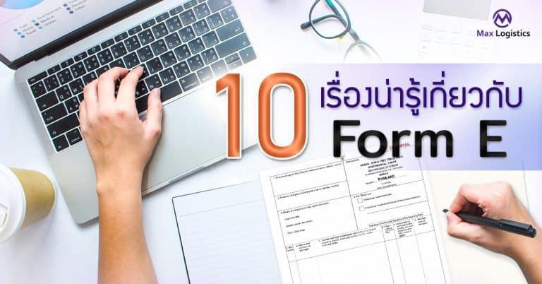 Form E Max Logistics form e Form E กับ 10 เรื่องน่ารู้สำหรับผู้ประกอบการนำเข้าสินค้าจากจีน Form E MaxLogistics 768x402