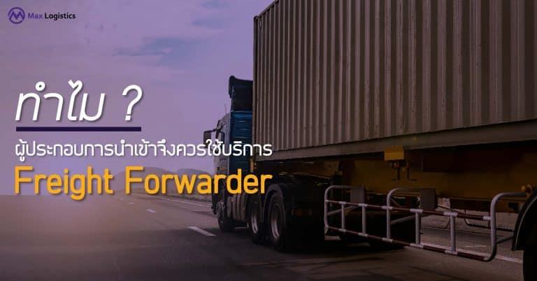 Freight Forwarder Max Logistics freight forwarder Freight Forwarder กับเหตุผลที่ผู้ประกอบการนำเข้ายุคใหม่ควรใช้บริการ Freight Forwarder maxlogistics 768x402