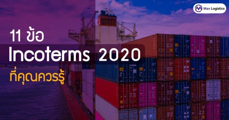 ชิปปิ้งกับ 11 ข้อของ Incoterms Max Logistics ชิปปิ้ง ชิปปิ้งกับ 11 ข้อของ Incoterms 2020 ที่คุณควรรู้                                11                    Incoterms maxlogistics 768x402