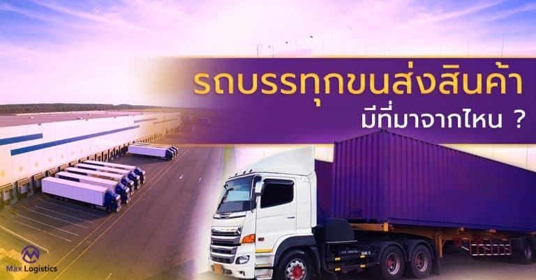 ชิปปิ้ง รถบรรทุกขนส่งสินค้ามีที่มาจากไหน Max Logistics ชิปปิ้ง ชิปปิ้ง รถบรรทุกขนส่งสินค้า มีที่มาจากไหนกัน ?                                                                                                  Max Logistics 768x402