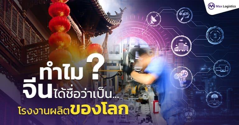 นำเข้าสินค้าจากจีน ทำไมจีนถึงได้ชื่อว่าเป็น โรงงานผลิตของโลก ? - maxlogistics นำเข้าสินค้าจากจีน นำเข้าสินค้าจากจีน ทำไมจีนถึงได้ชื่อว่าเป็น โรงงานผลิตของโลก ?                                                            768x402