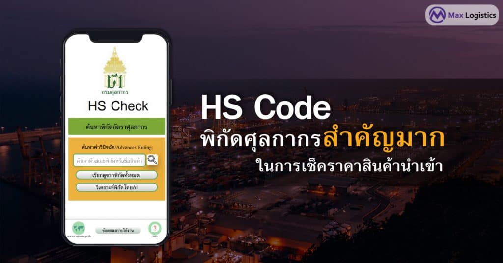 นำเข้าสินค้าจากจีน HS Code สำคัญมาก ในการเช็คราคาสินค้านำเข้า - maxlogistics นำเข้าสินค้าจากจีน นำเข้าสินค้าจากจีน HS Code สำคัญมาก ในการเช็คราคาสินค้านำเข้า HS Code                                                              maxlogistics2 1024x536