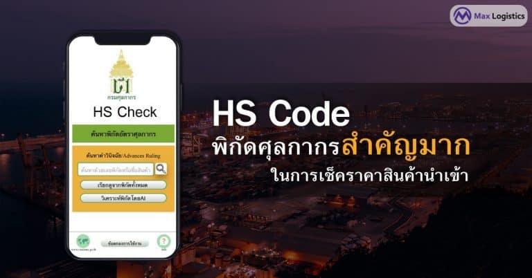 นำเข้าสินค้าจากจีน HS Code สำคัญมาก ในการเช็คราคาสินค้านำเข้า - maxlogistics นำเข้าสินค้าจากจีน นำเข้าสินค้าจากจีน HS Code สำคัญมาก ในการเช็คราคาสินค้านำเข้า HS Code                                                              maxlogistics2 768x402