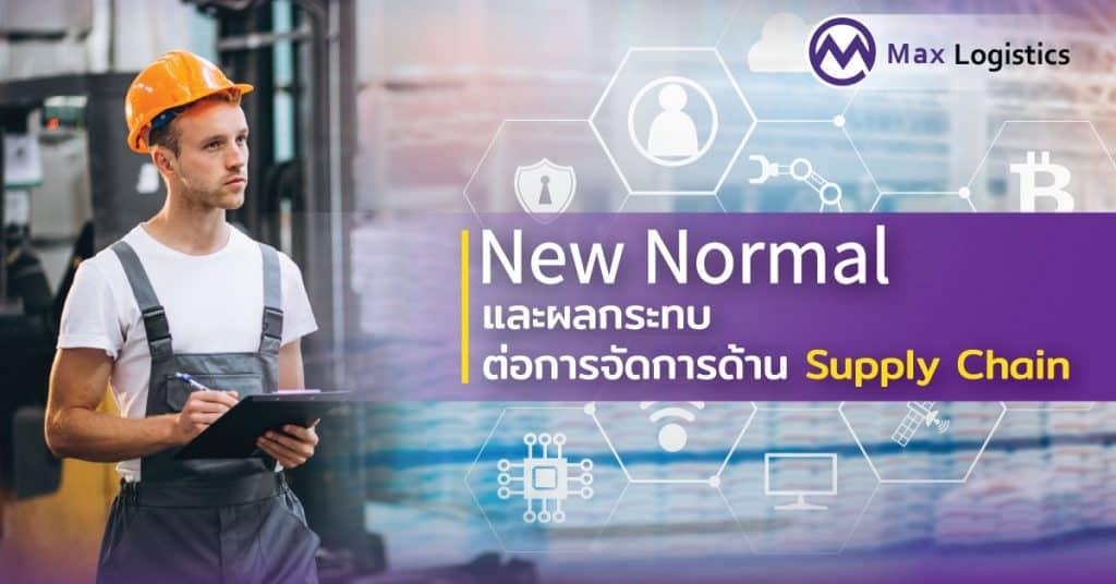 ชิปปิ้ง New Normal และผลกระทบต่อการจัดการด้าน Supply Chain - maxlogistics ชิปปิ้ง ชิปปิ้ง New Normal และผลกระทบต่อการจัดการด้าน Supply Chain new2 1024x536