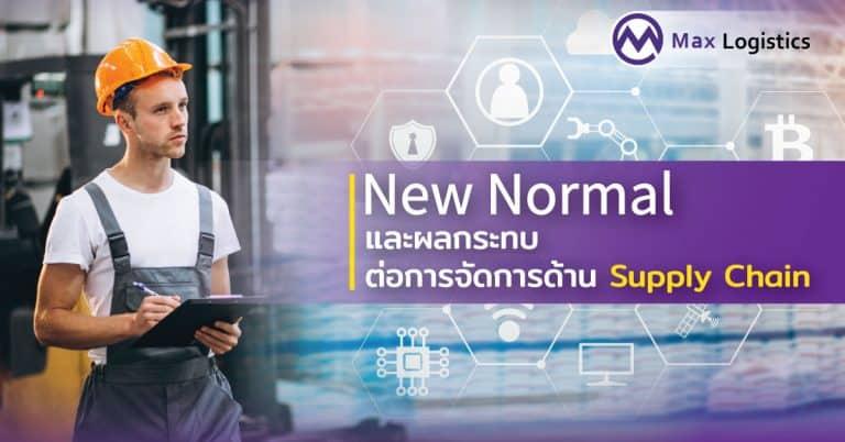 ชิปปิ้ง New Normal และผลกระทบต่อการจัดการด้าน Supply Chain - maxlogistics ชิปปิ้ง ชิปปิ้ง New Normal และผลกระทบต่อการจัดการด้าน Supply Chain new2 768x402