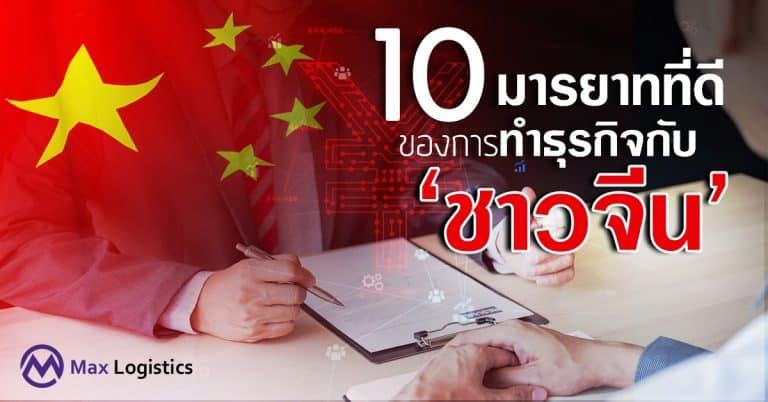 นำเข้าสินค้าจากจีน 10 มารยาทที่ดีของการทำธุรกิจกับชาวจีน - maxlogistics นำเข้าสินค้าจากจีน นำเข้าสินค้าจากจีน 10 มารยาทที่ดีของการทำธุรกิจกับชาวจีน 10                                                                                                        maxlogistics 768x402