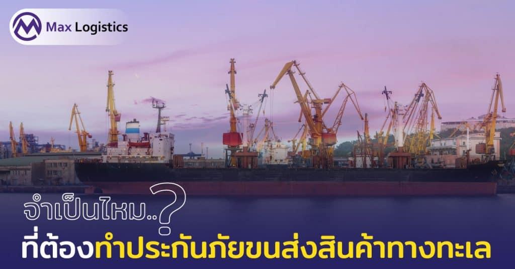 นำเข้าสินค้าจากจีน จำเป็นไหม..ที่ต้องทำประกันภัยขนส่งสินค้าทางทะเล ? - maxlogistics นำเข้าสินค้าจากจีน นำเข้าสินค้าจากจีน จำเป็นไหม..ที่ต้องทำประกันภัยขนส่งสินค้าทางทะเล ? 3 1024x536