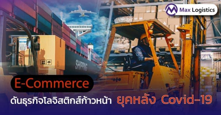Shippingจีน E-Commerce ดันธุรกิจโลจิสติกส์ก้าวหน้าในยุคหลัง Covid-19 - maxlogistics shippingจีน Shippingจีน E-Commerce ดันธุรกิจโลจิสติกส์ก้าวหน้าในยุคหลัง Covid-19 E commerce                                               768x402