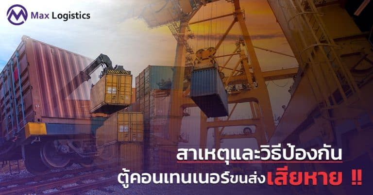 ชิปปิ้ง สาเหตุและวิธีป้องกันตู้คอนเทนเนอร์ขนส่ง (Containers) เสียหาย - maxlogistics ชิปปิ้ง ชิปปิ้ง สาเหตุและวิธีป้องกันตู้คอนเทนเนอร์ขนส่ง (Containers) เสียหาย How To                                                                                                                 768x402
