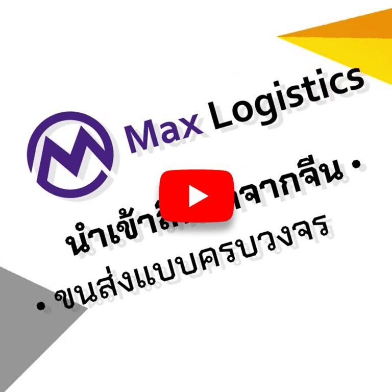 ชิปปิ้งจีน หน้าหลัก Video maxlogistics NEW 768x768